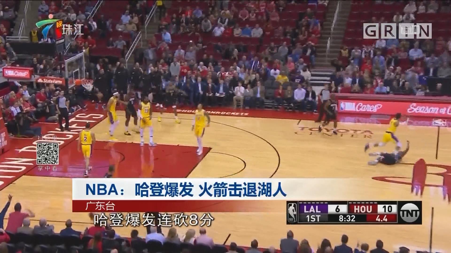 NBA:哈登爆发 火箭击退湖人