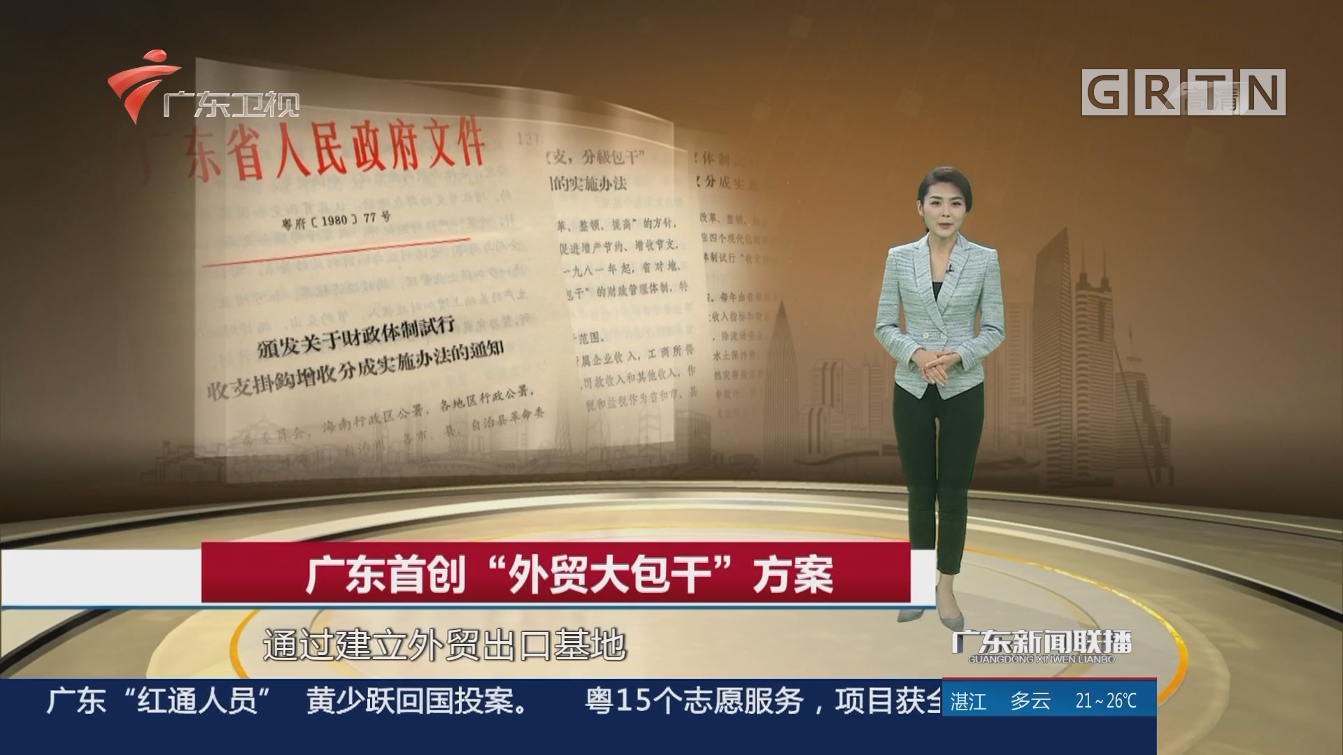 """广东首创""""外贸大包干""""方案"""