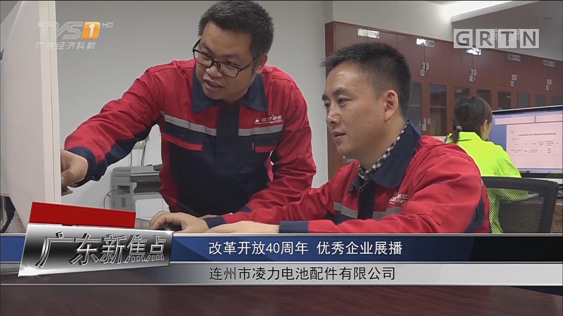 [HD][2018-12-29]广东新焦点:改革开放40周年 优秀企业展播