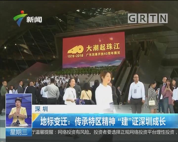 """深圳 地标变迁:传承特区精神 """"建""""证深圳成长"""