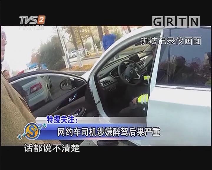 网约车司机涉嫌醉驾后果严重