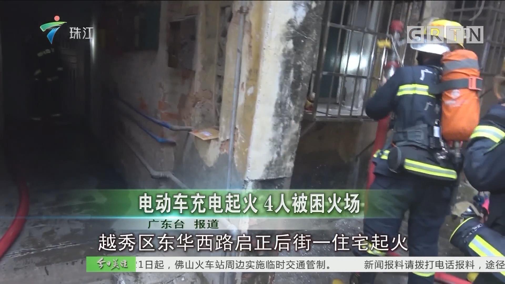 电动车充电起火 4人被困火场