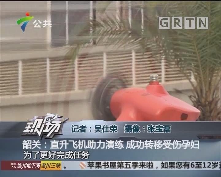 韶关:直升飞机助力演练 成功转移受伤孕妇