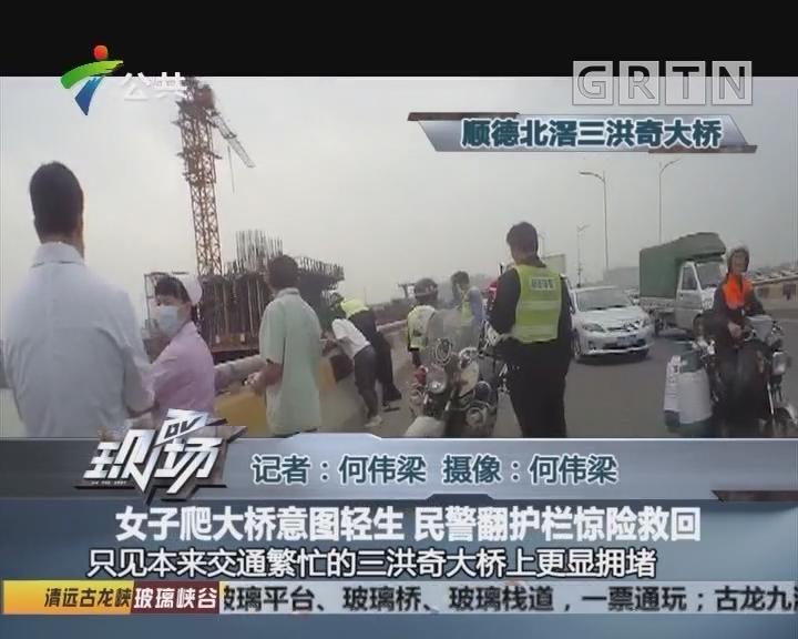 女子爬大桥意图轻生 民警翻护栏惊险救回