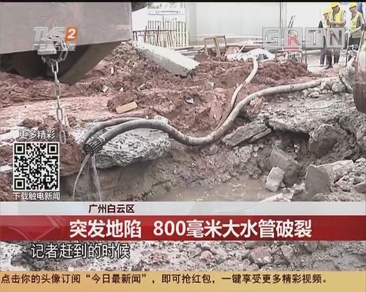 广州白云区:突发地陷 800毫米大水管破裂