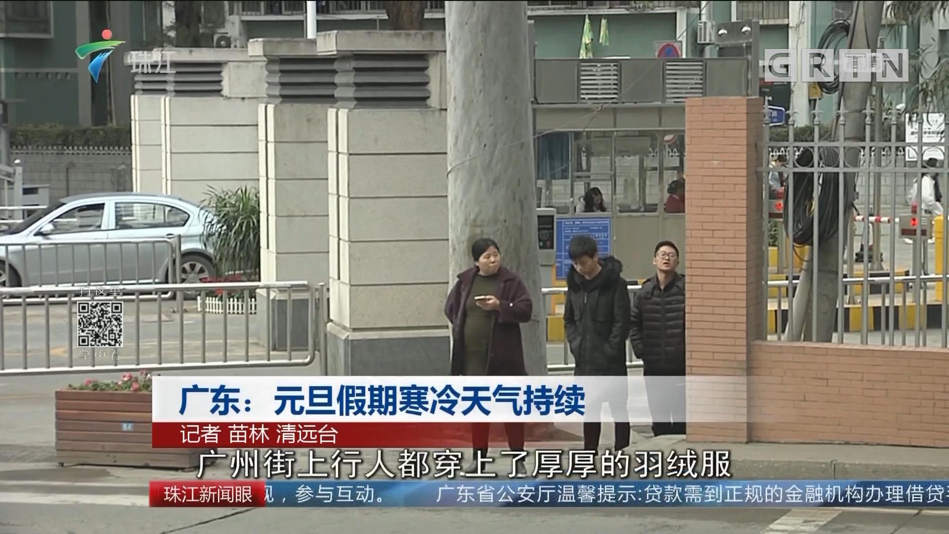 广东:元旦假期寒冷天气持续