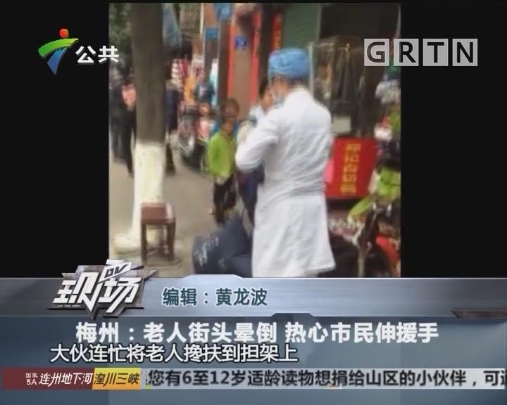 梅州:老人街头晕倒 热心市民伸援手