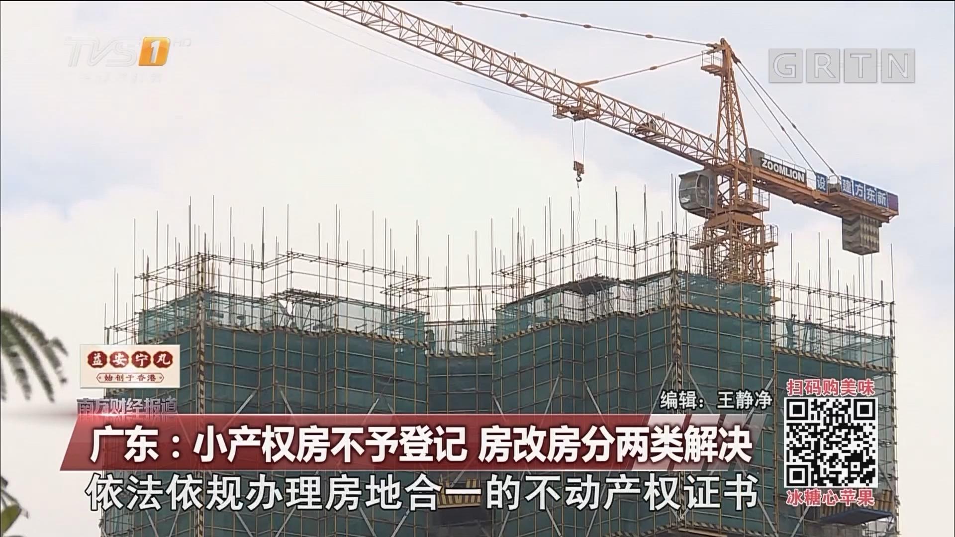 广东:小产权房不予登记 房改房分两类解决