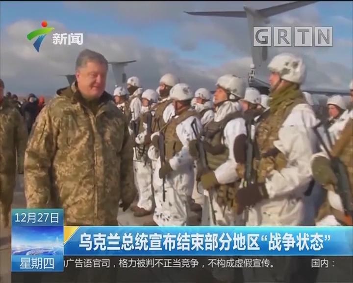 """乌克兰总统宣布结束部分地区""""战争状态"""""""