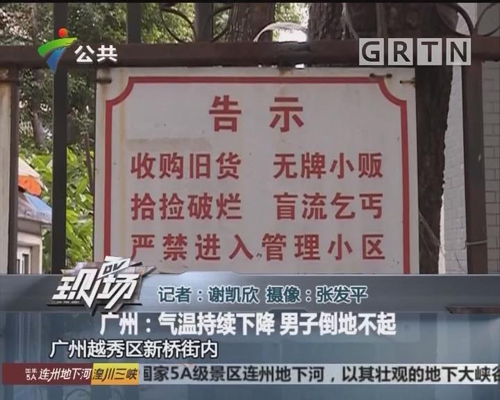 广州:气温持续下降 男子倒地不起