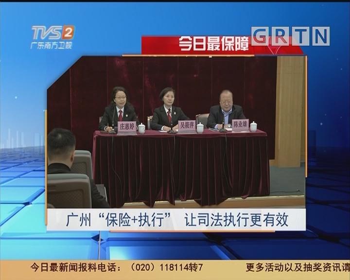 """今日最保障:广州""""保险+执行"""" 让司法执行更有效"""