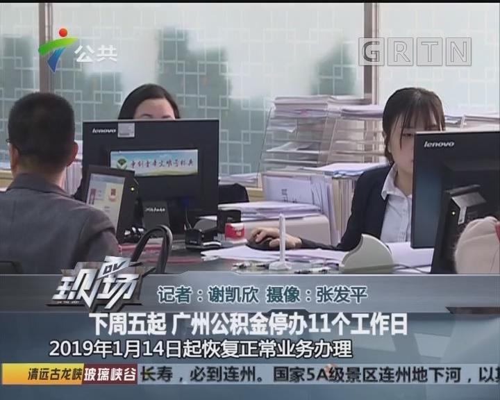 下周五起 广州公积金停办11个工作日