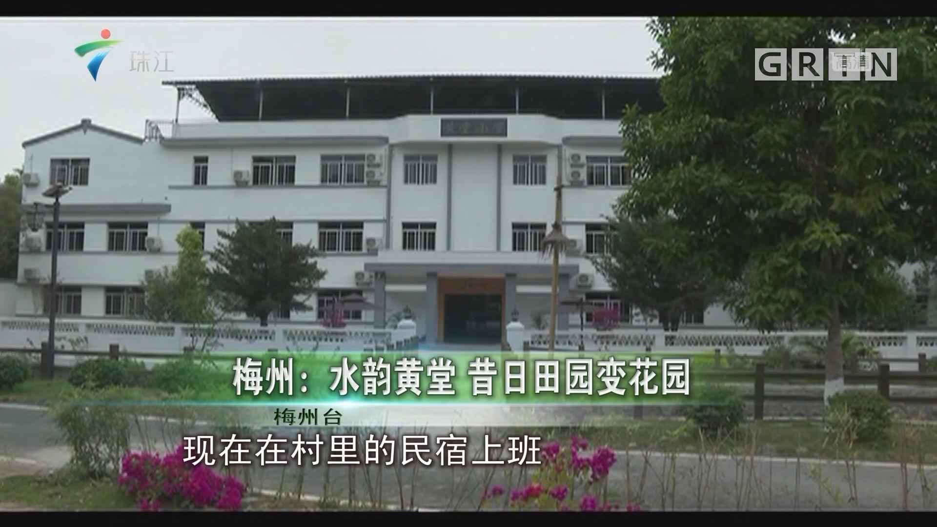 梅州:水韵黄堂 昔日田园变花园
