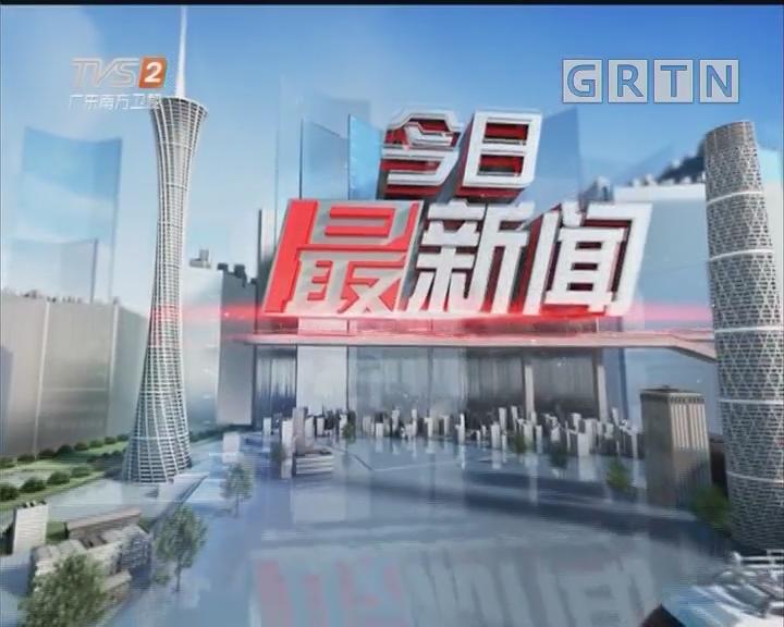 [2018-12-19]今日最新闻:广州:年夜饭预订火爆 有人中秋后就订餐
