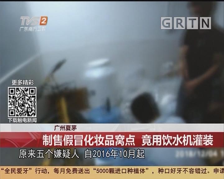 广州夏茅:制售假冒化妆品窝点 竟用饮水机灌装