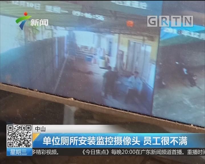 中山:单位厕所安装监控摄像头 员工很不满