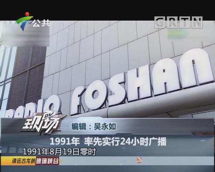 1991年 率先实行24小时广播