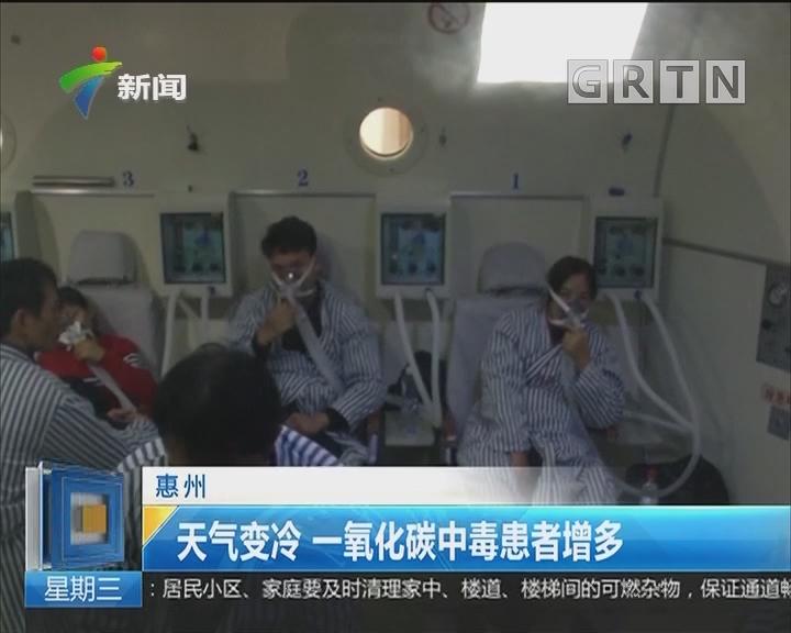 惠州:天气变冷 一氧化碳中毒患者增多