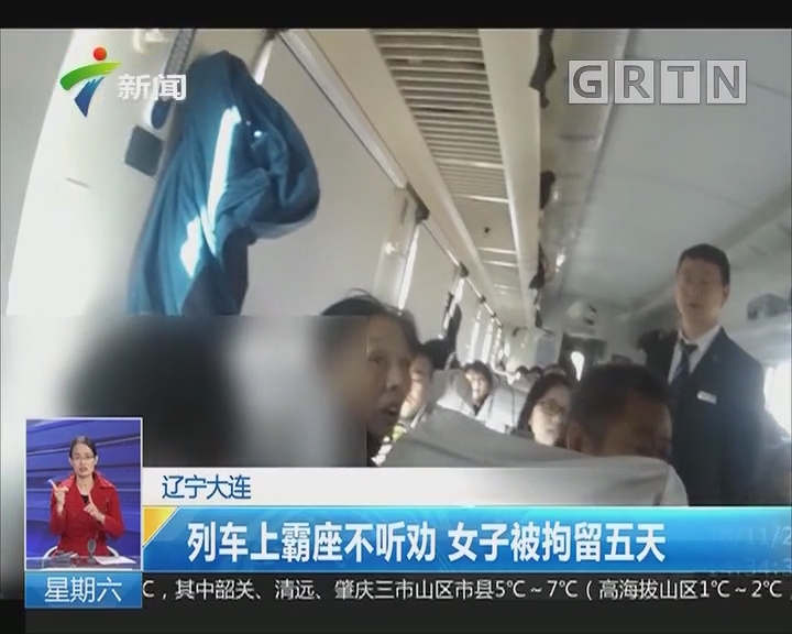 辽宁大连:列车上霸座不听劝 女子被拘留五天