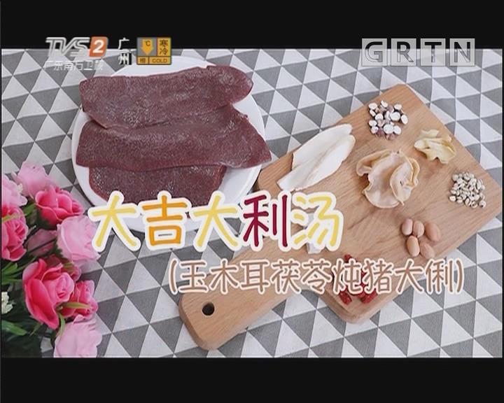 大吉大利汤(玉木耳茯苓炖猪大俐)