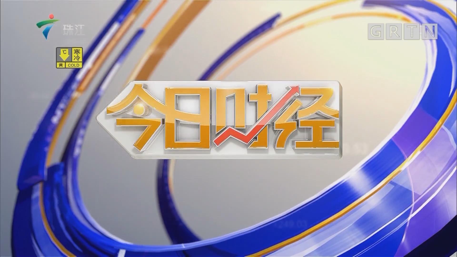 [HD][2018-12-14]今日财经:集聚三地创新要素 广州科创企业强劲崛起