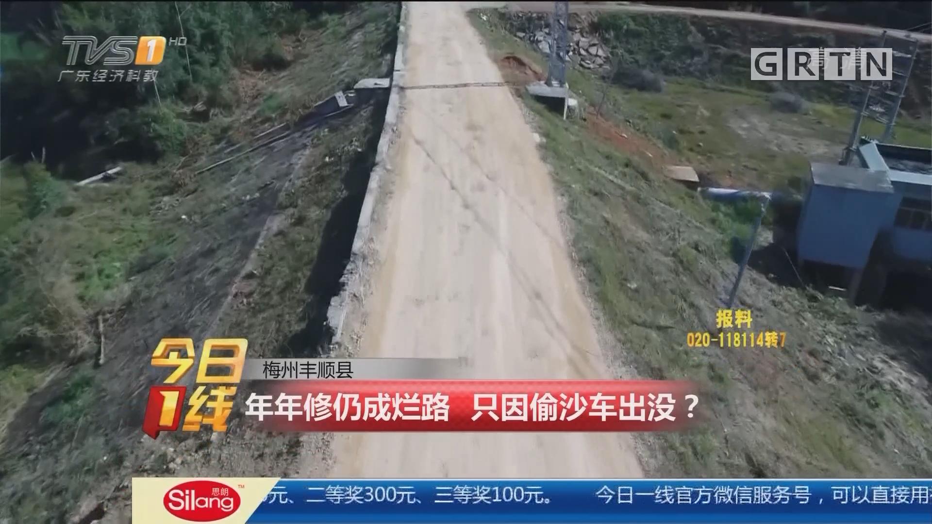 梅州丰顺县:年年修仍成烂路 只因偷沙车出没?
