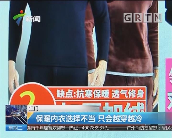 江门:保暖内衣选择不当 只会越穿越冷