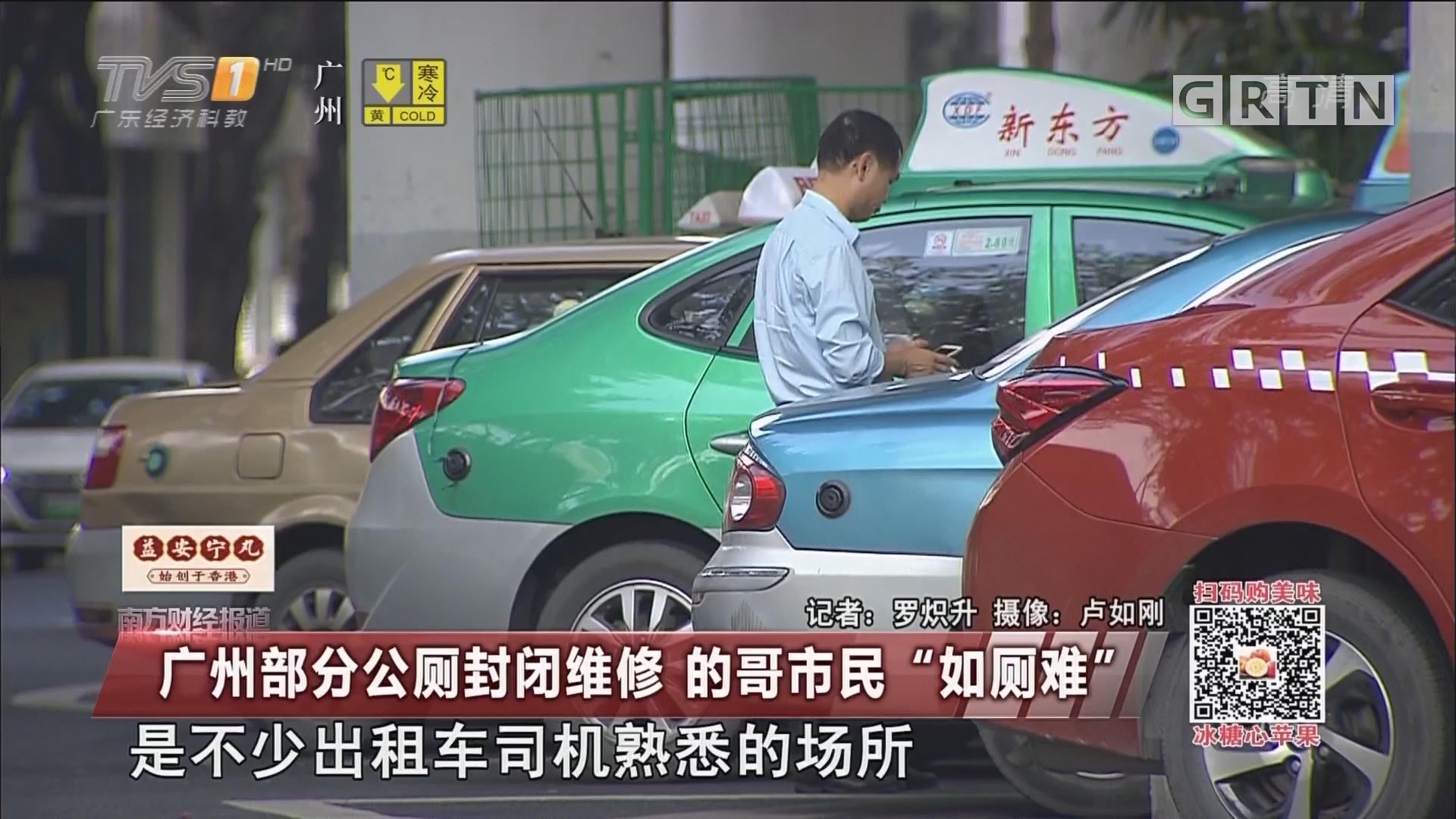 """广州部分公厕封闭维修 的哥市民""""如厕难"""""""