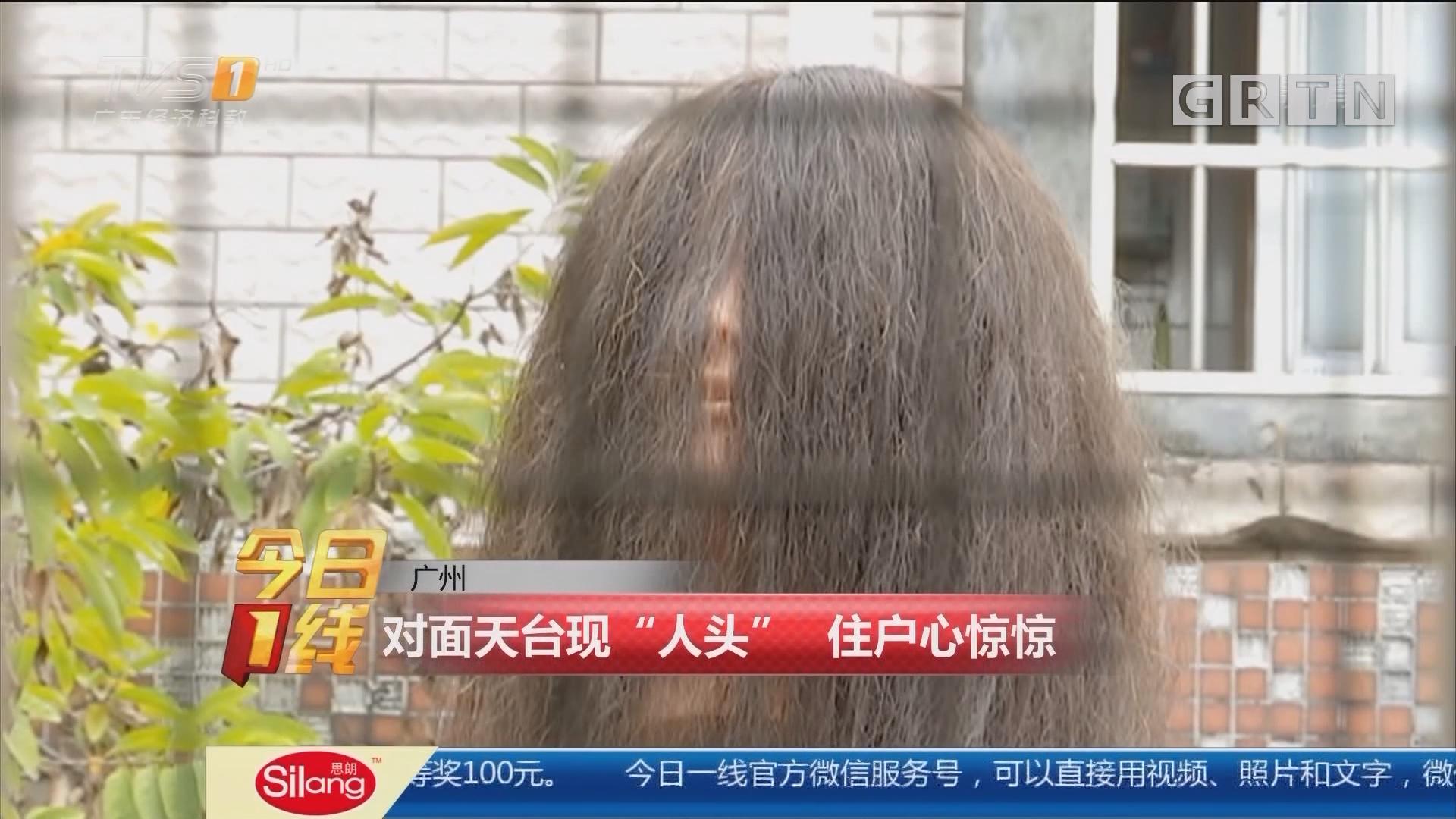 """广州:对面天台现""""人头"""" 住户心惊惊"""