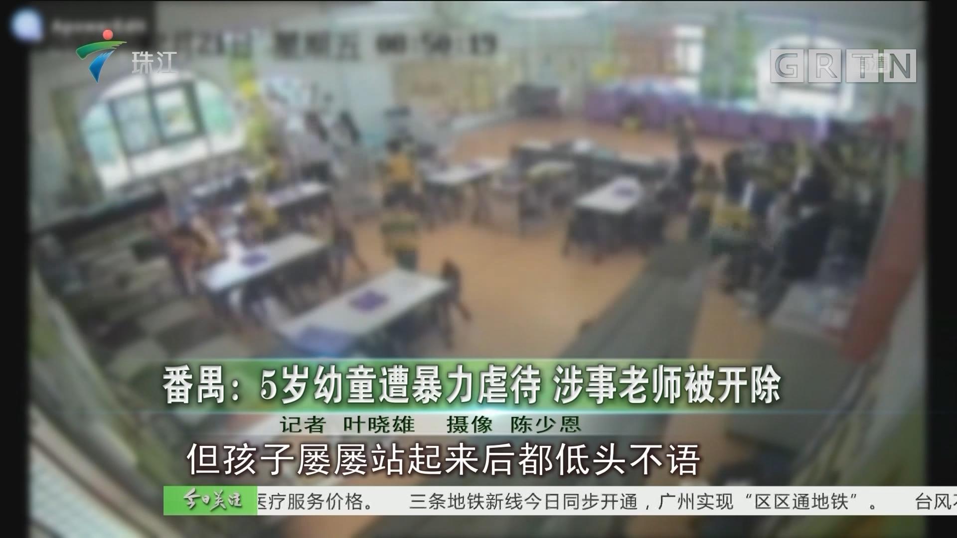 番禺:5岁幼童遭暴力虐待 涉事老师被开除