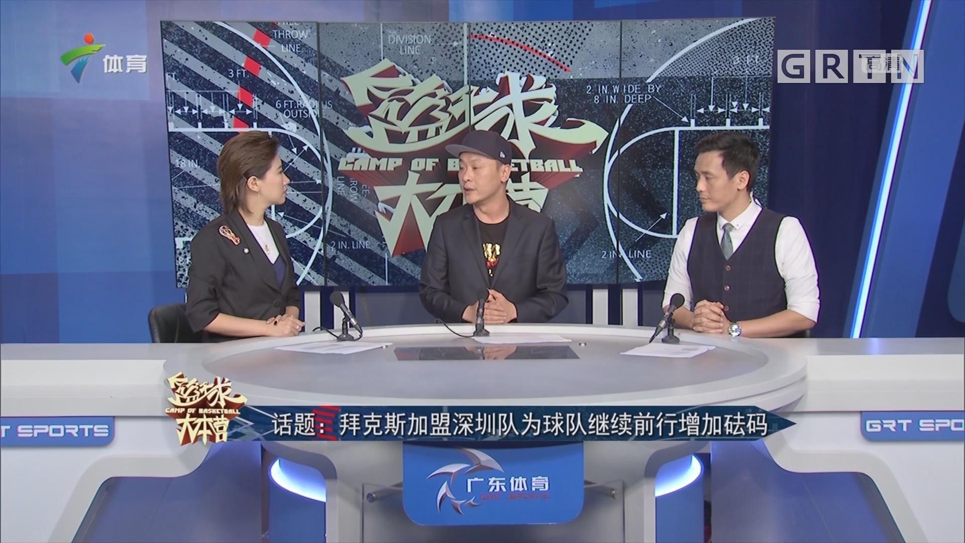 话题:拜克斯加盟深圳队为球队继续前行增加砝码