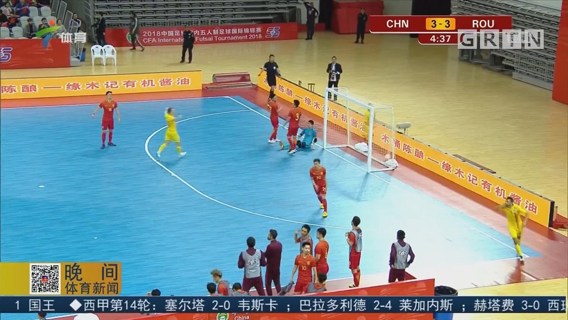 室内五人足球国际锦标赛 中国队三连败
