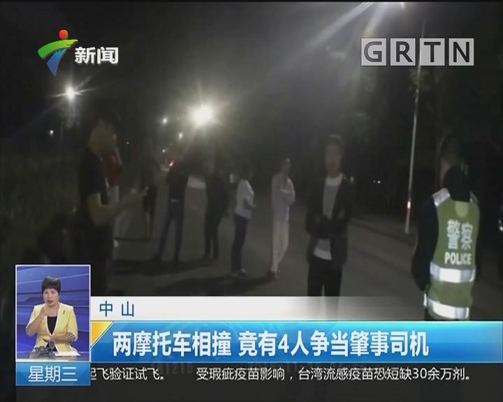 中山:两摩托车相撞 竟有4人争当肇事司机