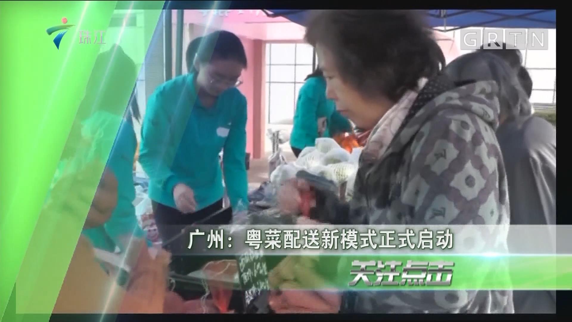 广州:粤菜配送新模式正式启动