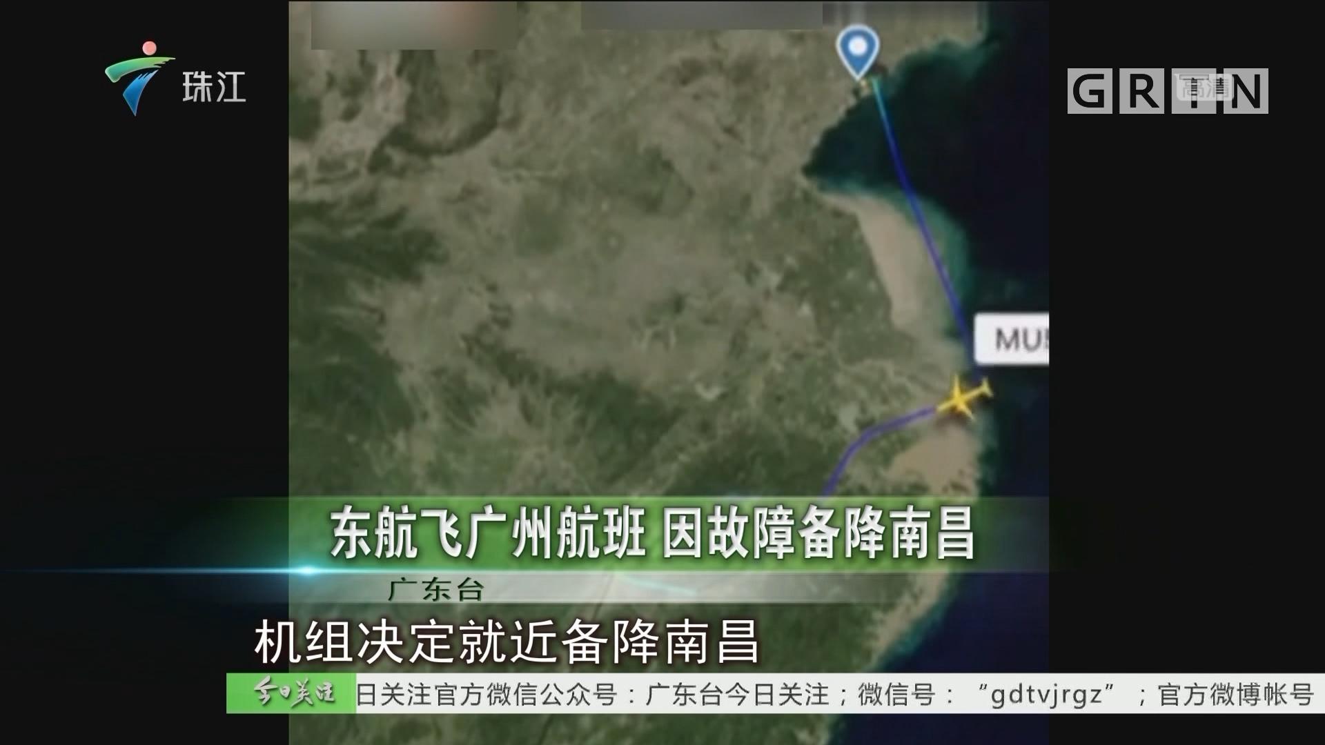 东航飞广州航班 因故障备降南昌