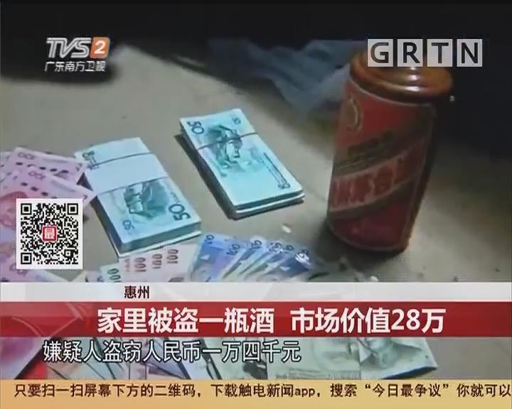 惠州:家里被盗一瓶酒 市场价值28万