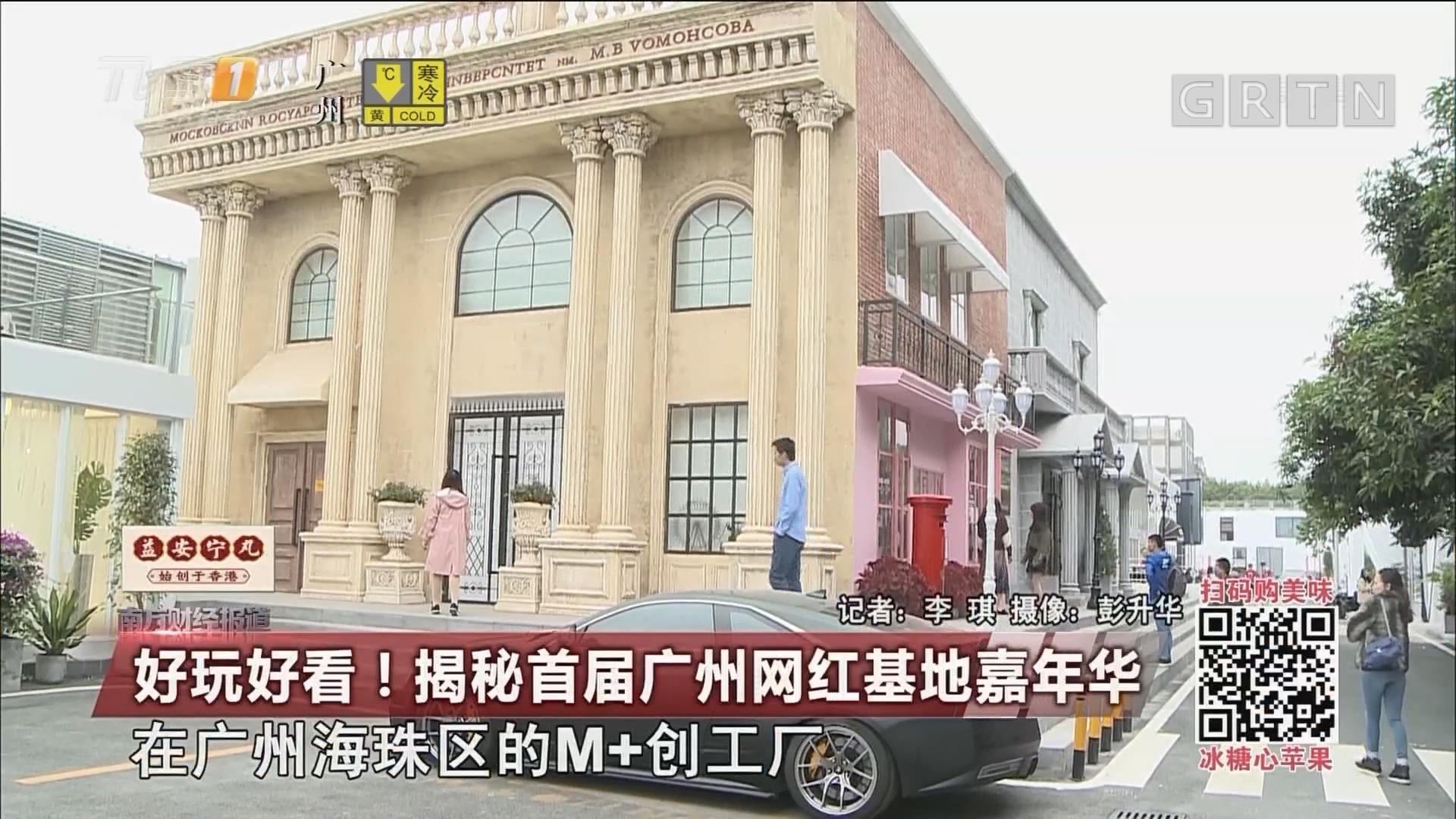 好玩好看!揭秘首届广州网红基地嘉年华