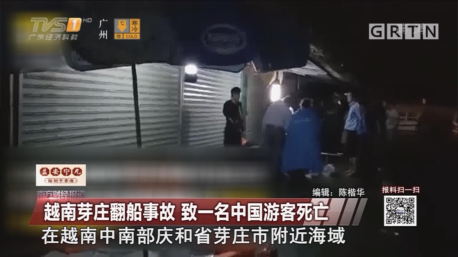 越南芽庄翻船事故 致一名中国游客死亡
