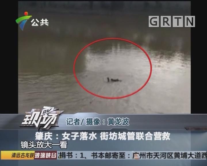 肇庆:女子落水 街坊城管联合营救