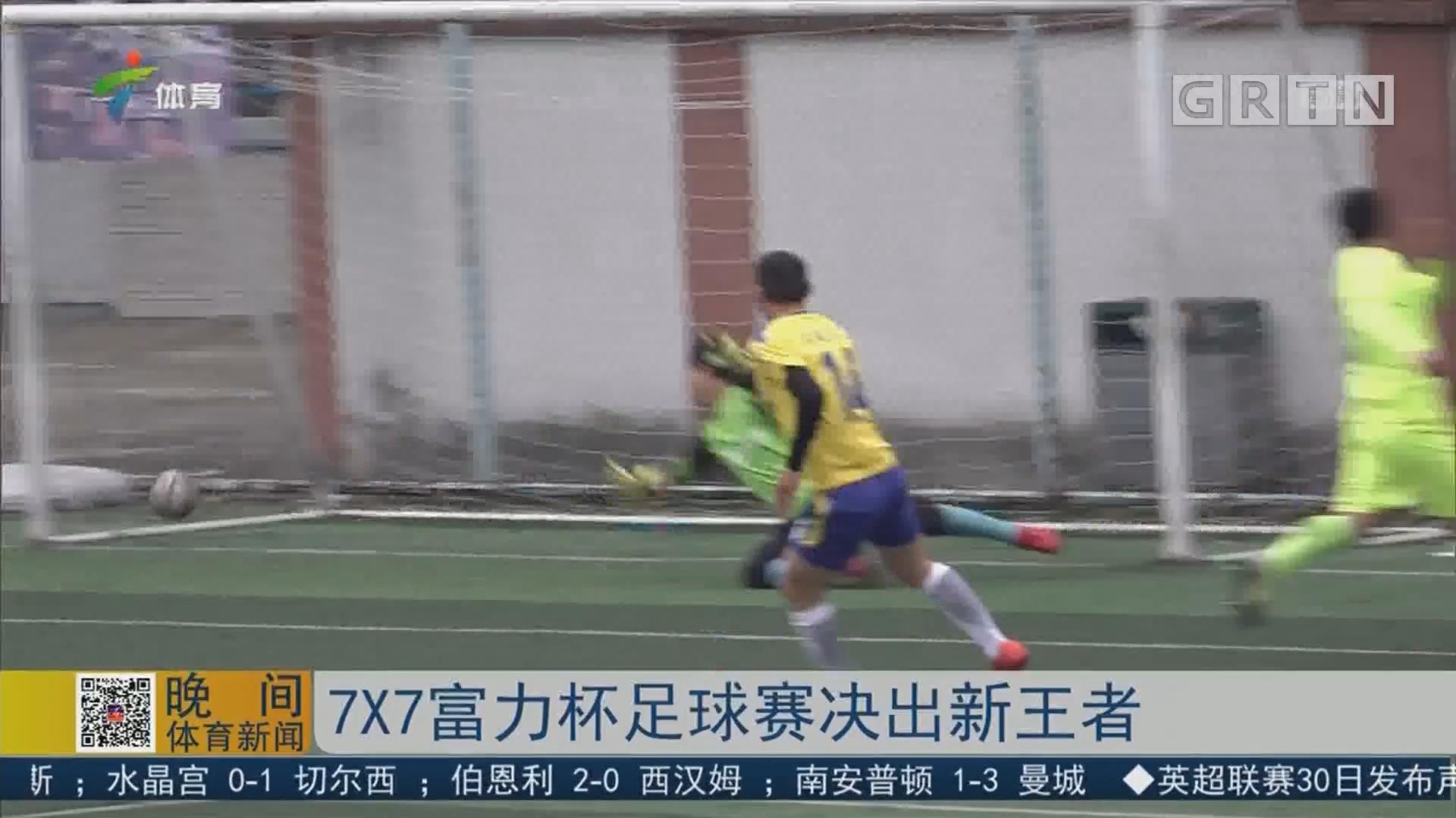 7X7富力杯足球赛决出新王者