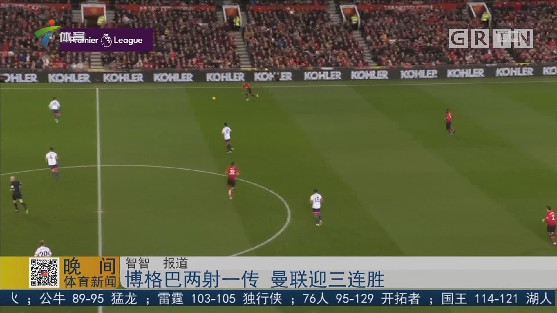 博格巴两射一传 曼联迎三连胜