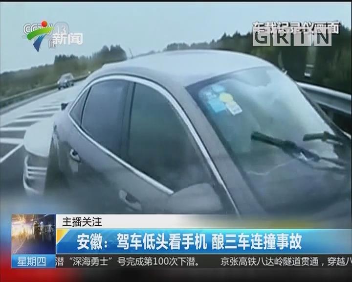 安徽:驾车低头看手机 酿三车连撞事故