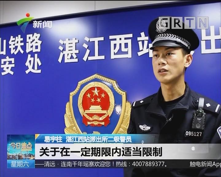 湛江西站:为赶列车强闯进站 旅客扰乱公共秩序