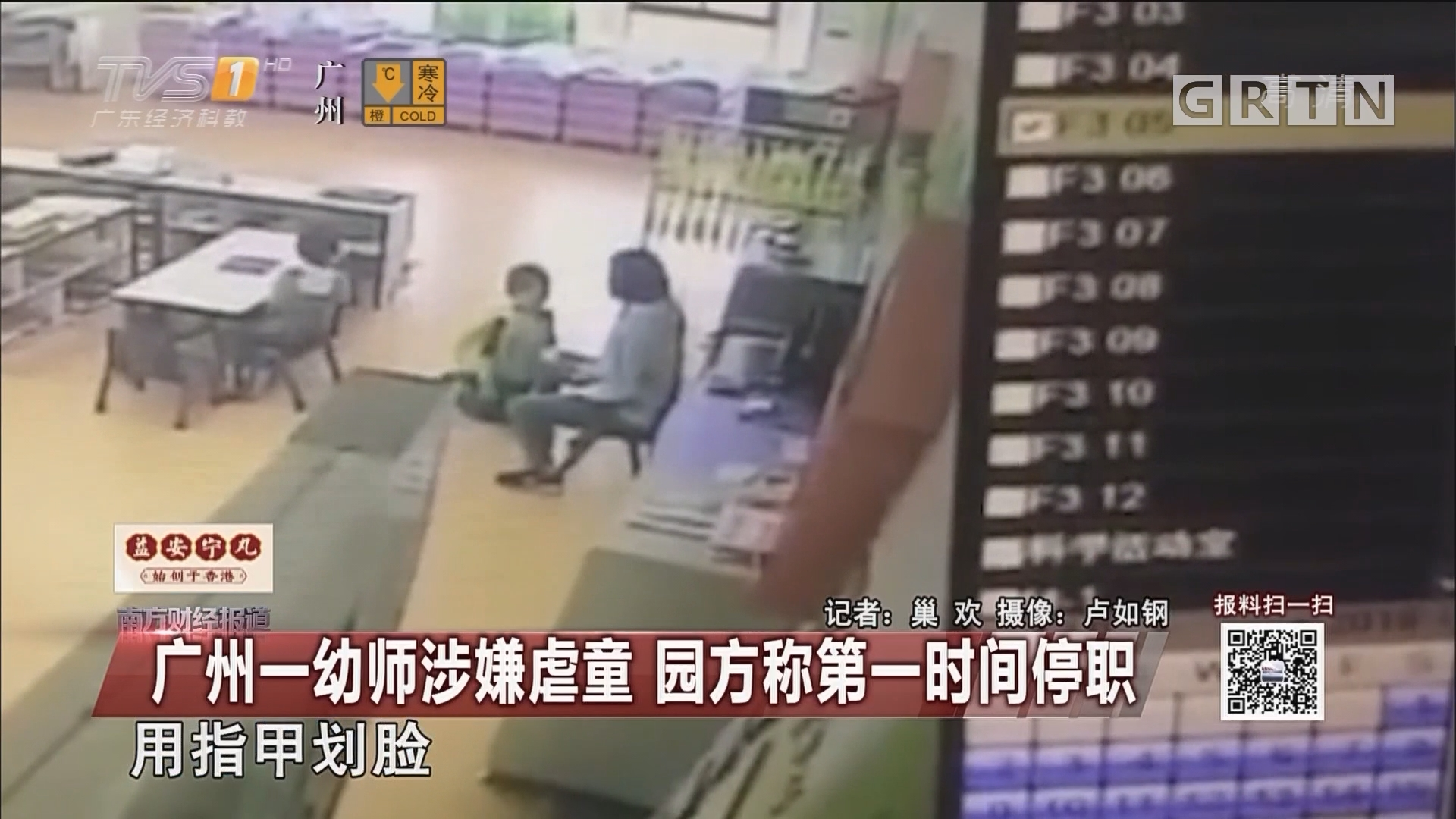 广州一幼师涉嫌虐童 园方称第一时间停职