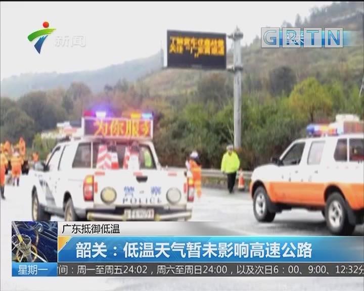 广东抵御低温 韶关:低温天气暂未影响高速公路