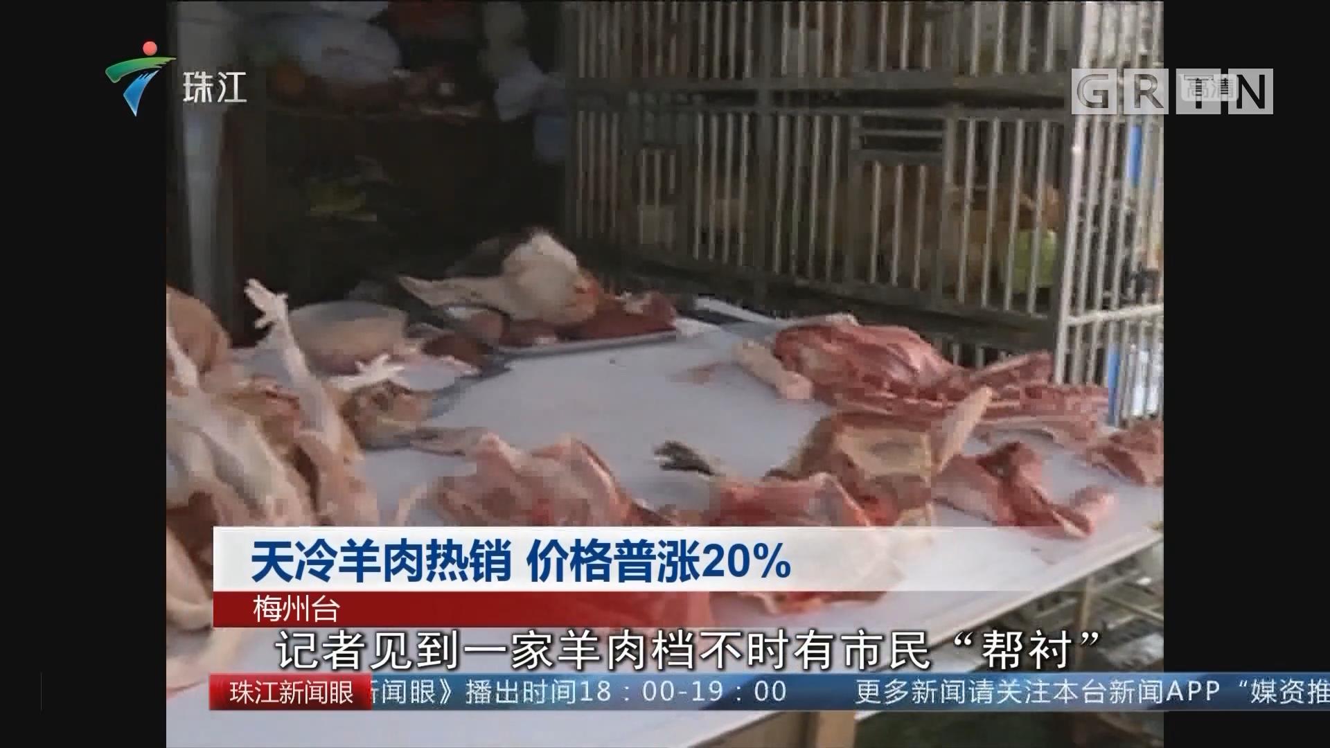 天冷羊肉热销 价格普涨20%