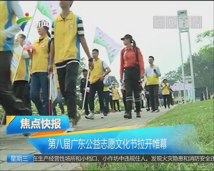 第八届广东公益志愿文化节拉开帷幕
