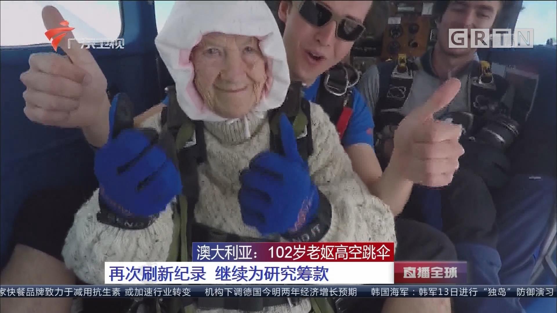 澳大利亚:102岁老妪高空跳伞 再次刷新纪录 继续为研究筹款
