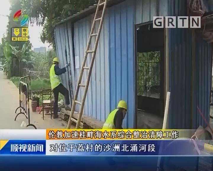 伦教加速桂畔海水系统综合整治清障工作