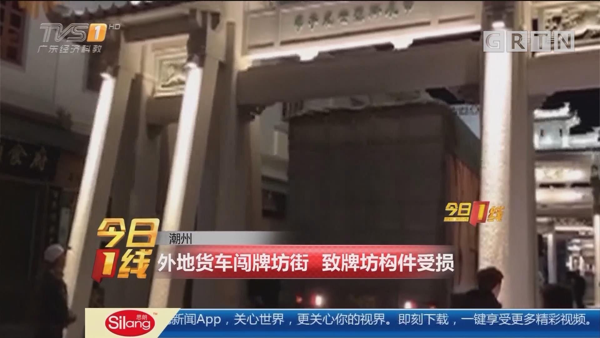 潮州:外地货车闯牌坊街 致牌坊构件受损